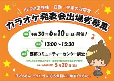 カラオケ大会チラシ.jpgのサムネイル画像