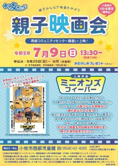 親子映画会.jpg