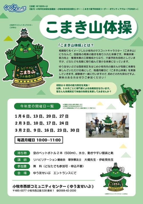 こまき山体操(今年度用).jpg