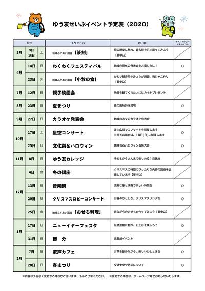 イベント予定表(A4).jpg