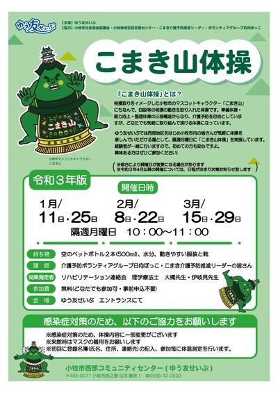 こまき山体操PDF_page-0001.jpg