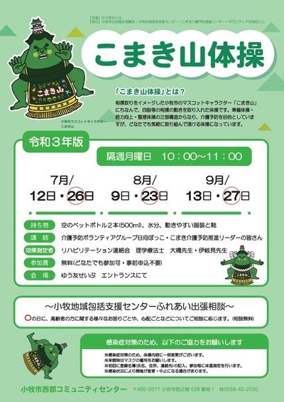 【令和3年版】小牧山体操(コロナ対策) 7月 _page-0001.jpg