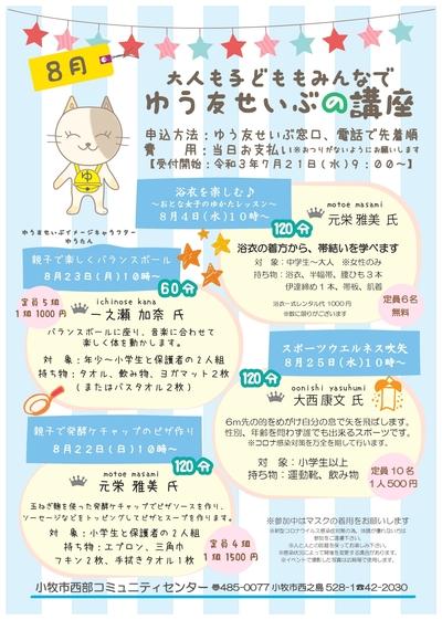 【8月】講座ちらし_page-0001 (1).jpg
