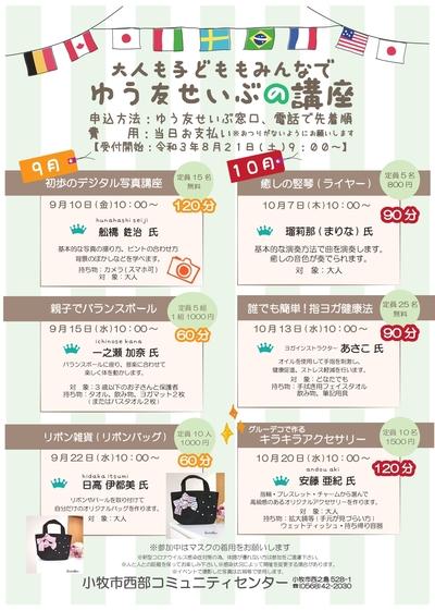 【9月、10月】講座ちらし_page-0001 (2).jpg