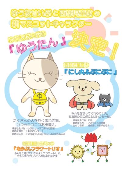 キャラクター決定ポスター_page-0001.jpg