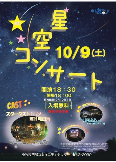 星空コンサート(令和3年)_page-0001.jpg
