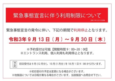 利用停止(30日まで)_page-0001 (3).jpg